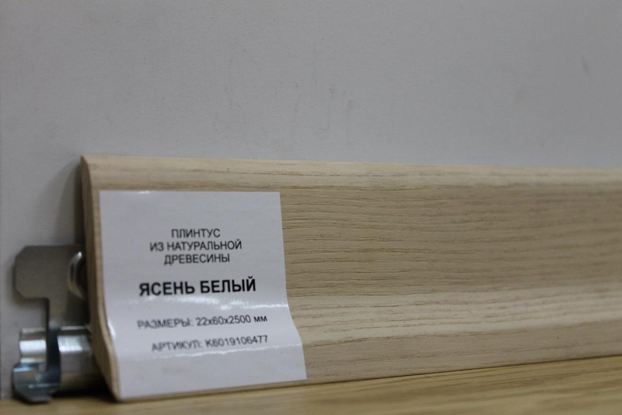 Купить Плинтус Polarwood 22x60x2500 Ясень Белый, Россия