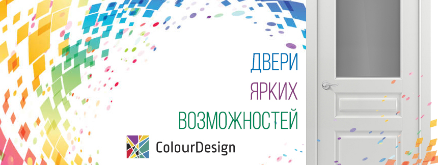 двери colourdesign